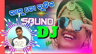 To chudira sound odia DJ song