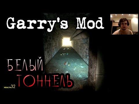 Приключения в Garry's Mod - Белый Тоннель