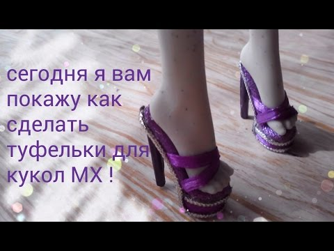Видео как сделать туфли для кукол - Opalubka-Pekomo.ru