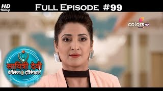 Savitri Devi College & Hospital - 28th September 2017 - सावित्री देवी कॉलेज &हॉस्पिटल - Full Episode