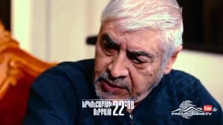 Verjin Hayrik - Episode 14 - 26.11.2015