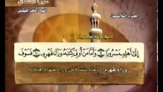 سورة الانشقاق بصوت ماهر المعيقلي مع معاني الكلمات Al-Inshiqaq