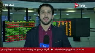 متابعة لمؤشرات البورصة المصرية في ختام جلسة تداول اليوم ـ الخميس 31 مايو 2018