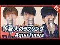 等身大のラブソング / Aqua Timez #cover 【HFU Beat Jack Project】