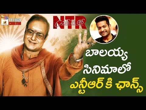 Nandamuri Fans Request to Balakrishna Over Jr NTR | NTR Biopic | Krish | 2018 Tollywood Latest News