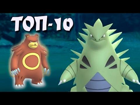 10 самых крутых покемонов 2-го поколения новый TOP-10 Покемон Го Выпуск 110