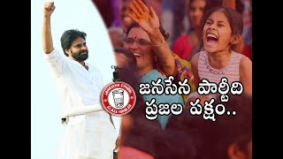 JanaSena Party is People's Party | Pawan Kalyan | AP News Online