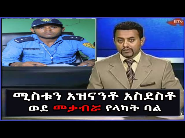 Ethiopia: SamiStudio with Mese Resort what happened in Addis Ababa
