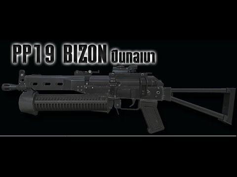 Review PP 19 BIZON ปืนกลเบาโครตเด็ด!!