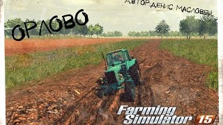 Орлово для Farming Simulator 2015.(Трейлер)