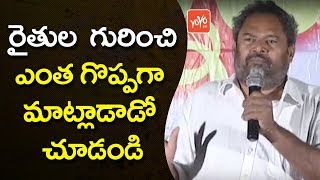 R.Narayana Murthy Emotional Speech About Farmers At Annadata Sukhibhava Movie
