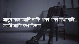 আমি তোমার জন্য পাগল sad love story - Prio