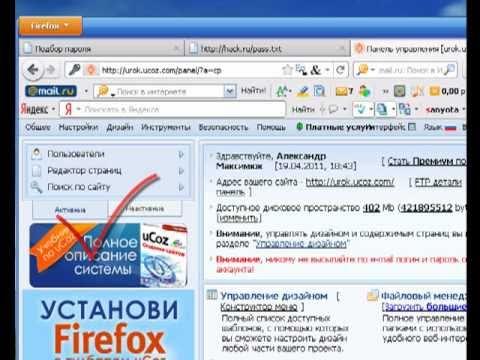 КАК взломать сайт UCOZ http serva4ek do am Взлом сайта ucoz ближайшее досту