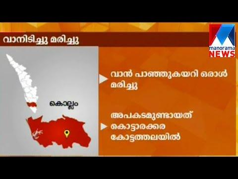 One died in an accident near Kottarakkara | Manorama News