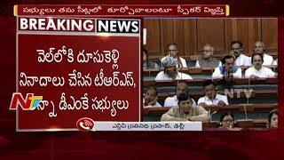 వెల్ లోకి దూసుకెళ్లి నినాదాలు చేసిన టీఆర్ఎస్, డిఎంకే సభ్యులు    Lok Sabha Adjourned till Tomorrow