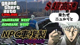【GTA5】超高速・NPC車連続複製マネーグリッチ【グリッチ】