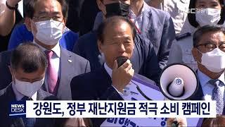 강원도, 정부 재난지원금 적극 소비 캠페인