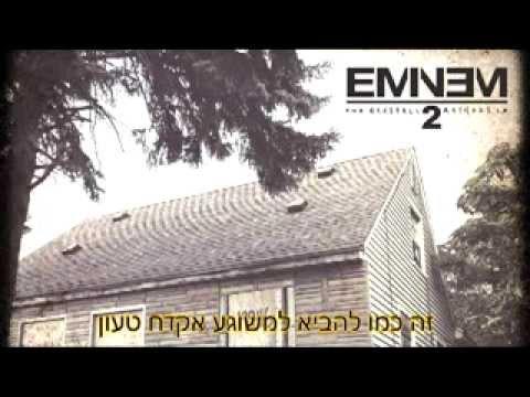 Eminem - Rhyme Or Reason Hebsub מתורגם video