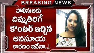 Anchor Anasuya Strong Counter To  Police cofe |# Anchor Anasuya | TTM