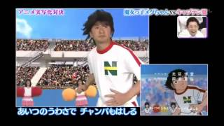 Japanese Captain Tsubasa In reality