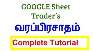 Google sheet google finance complete training and tutorial [Tamil]