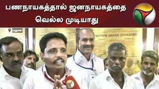 பணநாயகத்தால் ஜனநாயகத்தை வெல்ல முடியாது: சு.வெங்கடேசன் | Madurai