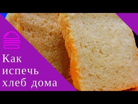 Как самим испечь хлеб! Готовим хлебное тесто (дрожжевое)