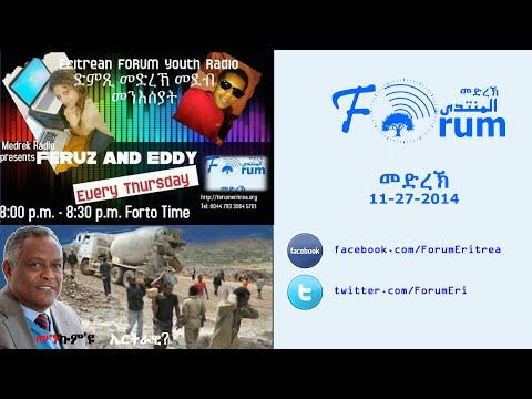 Eritrean FORUM: Radio Program - ድምጺ መድረኽ - መደብ መንእሰያት Thursday 27, November