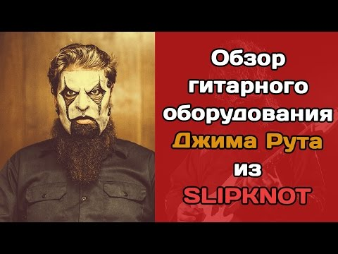 Rig Rundown - интервью с Джим Рутом (Jim Root) из Slipknot