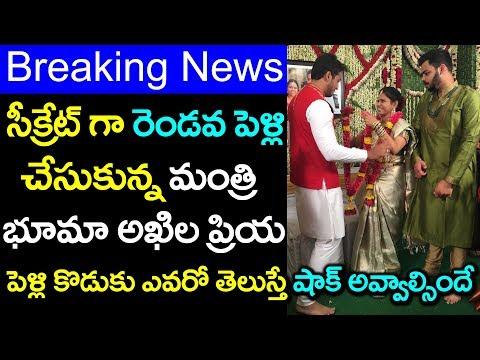 మాజీ డీజీపీ అల్లుడితో మంత్రి అఖిల ప్రియ పెళ్లి | Minister Bhuma Akhila Priya Wedding #9RosesMedia