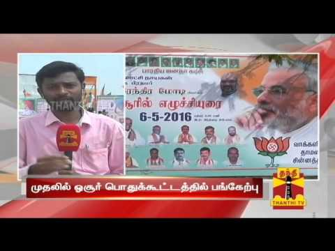 Detailed Report : Narendra Modi to Campaign in TN for BJP Candidates - Thanthi TV