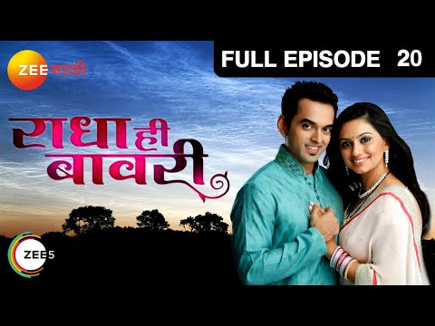 Radha Hee Bawaree - Watch Full Episode 20 of 15th January 2013...