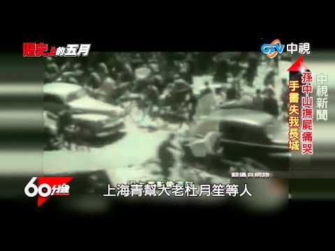 台灣-60分鐘-20150523 4/4 網癮.毒癮 救救孩子