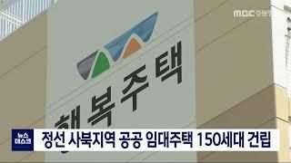 사북지역 공공 임대주택 150세대 건립