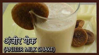 (Anjeer मिल्क शेक) Anjeer Milk Shake | Fig Shake Recipe in Hindi by Healthy Kadai