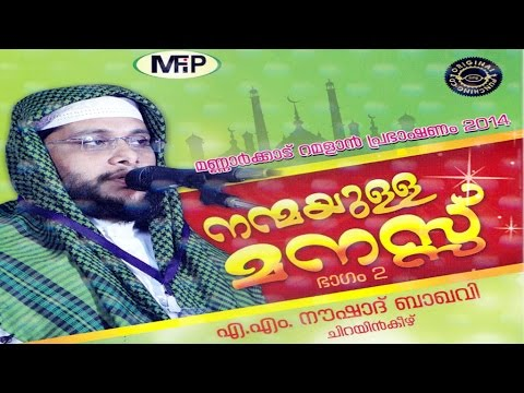 Nanmayulla Manass   - Part -2 - Am Noushad Baqavi video