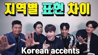 ??? [??? ?? ??? ??? ?? ?? ?? ??] Korean regional dialect differences