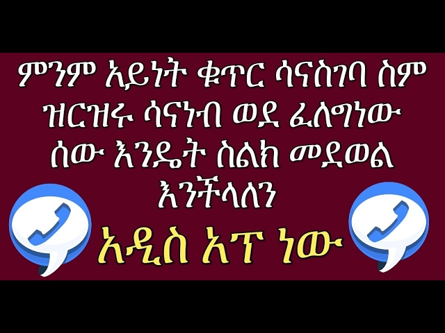 [Amharic]  Tired of searching your frequently used numbers on your contact list ? here is your solut