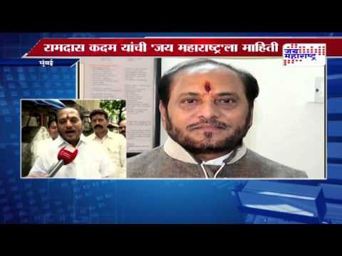 Ramdas kadam on Vidhan sabha election