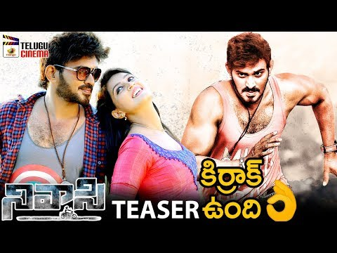 NIVAASI Official TEASER | Shekhar Varma | Viviya | 2018 Latest Telugu Movies | Mango Telugu Cinema