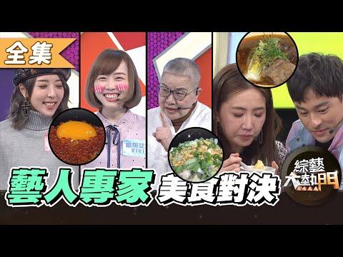 台綜-綜藝大熱門-20210304 藝人vs專家~美食私藏名單!吃貨們還不快追起來!!