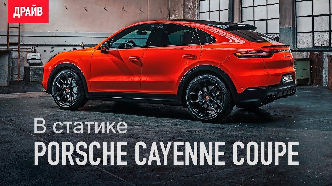 Porsche Cayenne Coupe в статике — репортаж Кирилла Бревдо