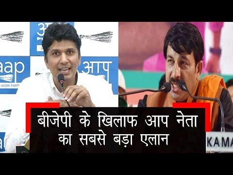 AAP Leader Saurabh Bhardwaj Fresh attack BJP on RAPE issue thumbnail