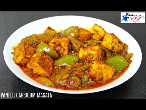 Paneer Capsicum Masala Recipe In Telugu