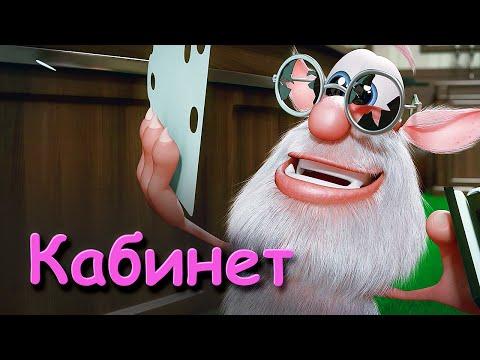 Буба - Кабинет (Серия 4) от KEDOO Мультфильмы для детей