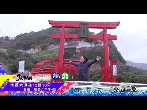 【搶先看】2018.10.13週遊Japan第五集預告