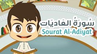 Surah Al-Adiyat - 100 - Quran for Kids - Learn Quran for Children