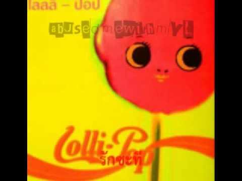 Lolli Pop - รักซะที video