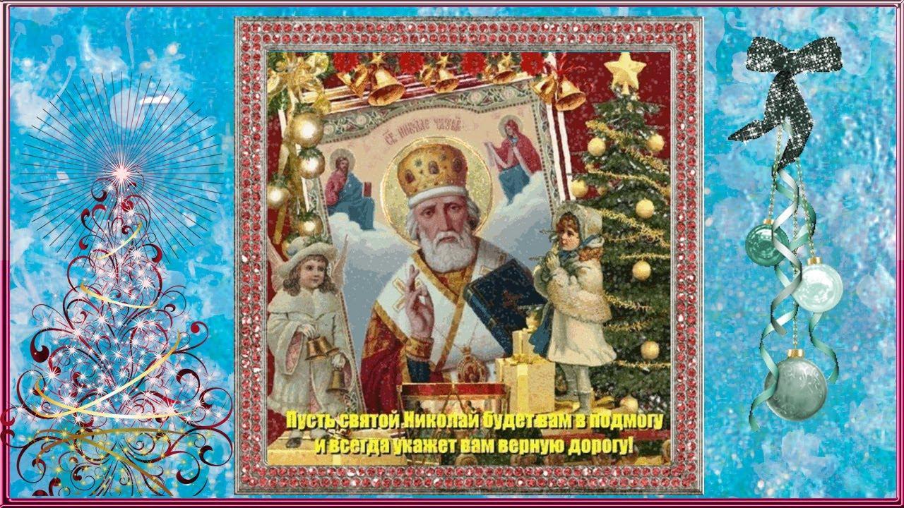 Поздравление ко дню св. николая