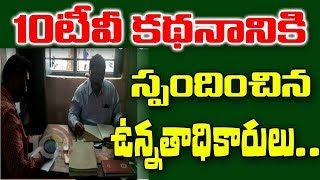 Effect: Nalgonda MEO Champla Suspend | District Collector Serious on issue
